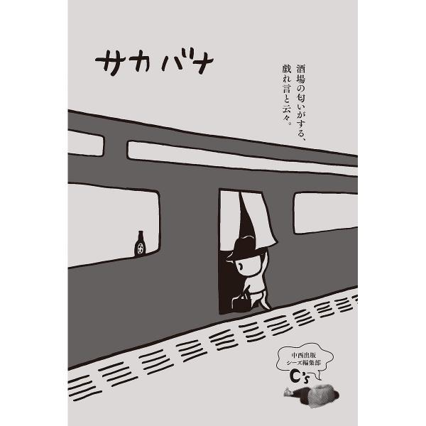 サカバナ/シーズ編集部