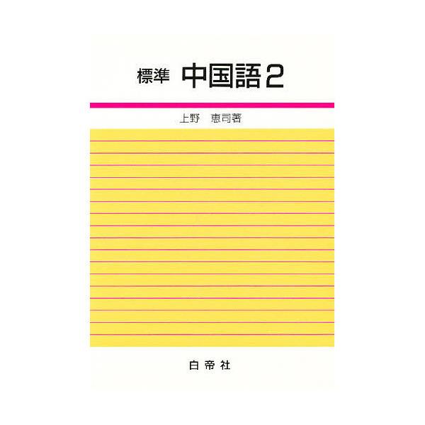 LOHACO - 標準中国語 2 (中国語) bookfan for LOHACO