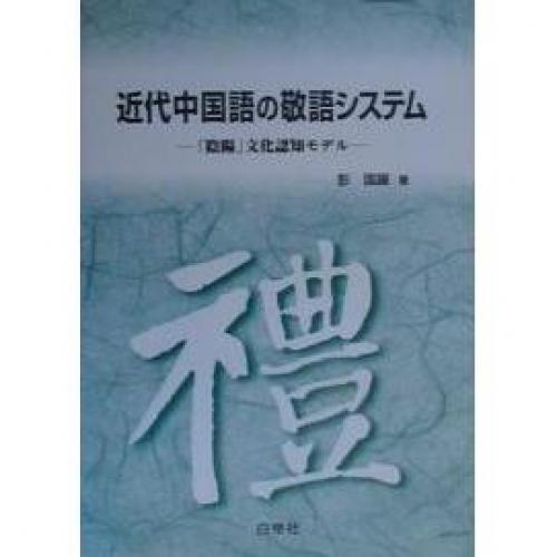 近代中国語の敬語システム 「陰陽」文化認知モデル/彭国躍