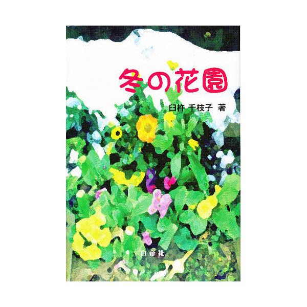 冬の花園/臼杵千枝子