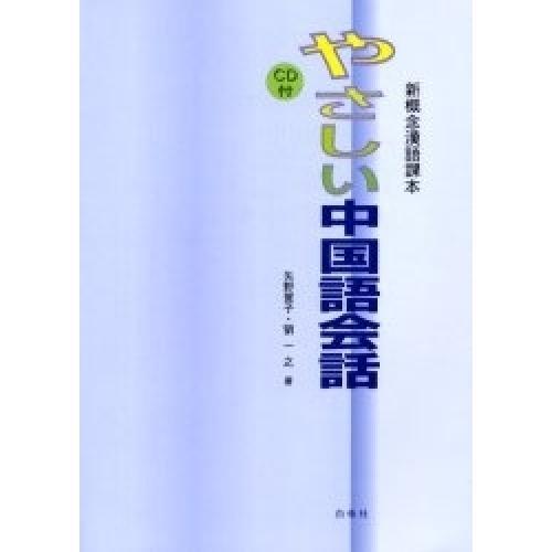 やさしい中国語会話 新概念漢語課本/矢野賀子/劉一之