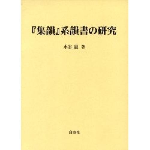 『集韻』系韻書の研究/水谷誠