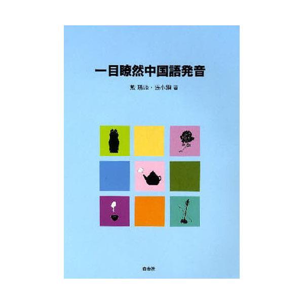 一目瞭然中国語発音