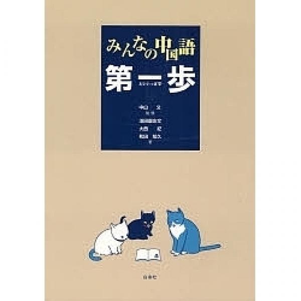 みんなの中国語第一歩/池田磨左文