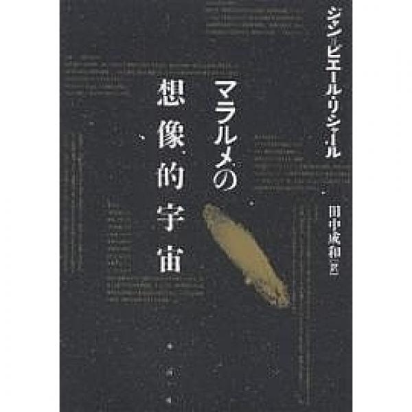 マラルメの想像的宇宙/ジャン・ピエール・リシャール/田中成和
