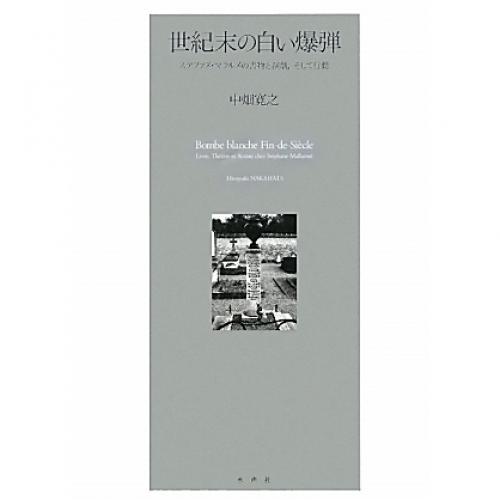 世紀末の白い爆弾 ステファヌ・マラルメの書物と演劇、そして行動/中畑寛之