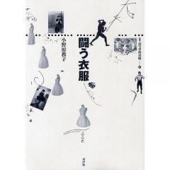 闘う衣服/小野原教子