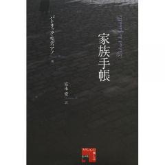 家族手帳/パトリック・モディアノ/安永愛
