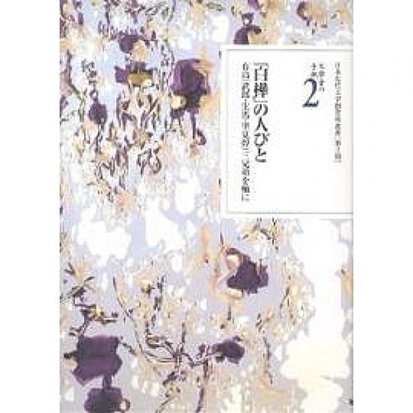 文学者の手紙 2/有島武郎/日本近代文学館