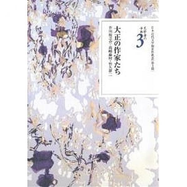 文学者の手紙 3/芥川龍之介/日本近代文学館