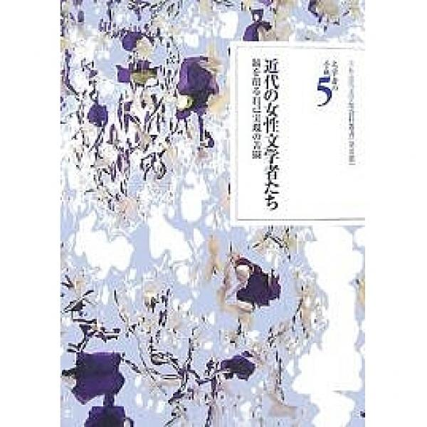 文学者の手紙 5/中嶋歌子/日本近代文学館