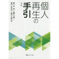 個人再生の手引/鹿子木康/島岡大雄/舘内比佐志