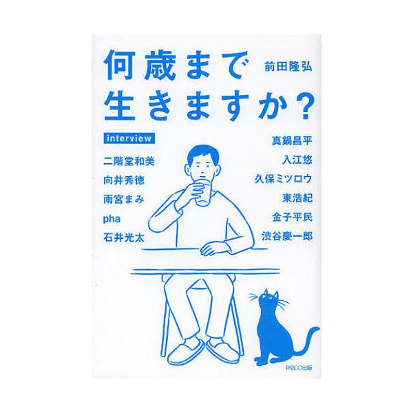 何歳まで生きますか?/前田隆弘