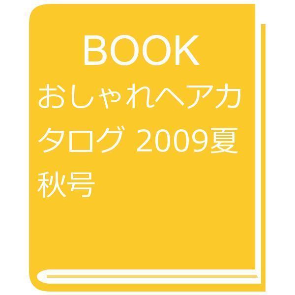 おしゃれヘアカタログ 2009夏秋号