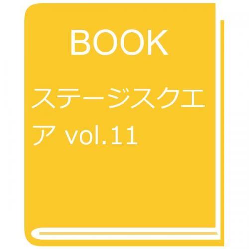 ステージスクエア vol.11