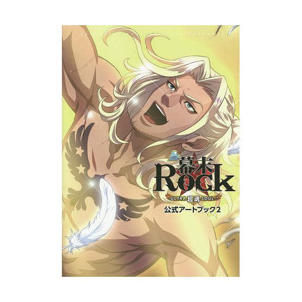 幕末Rock公式アートブック 2/マーベラス/ゲーム
