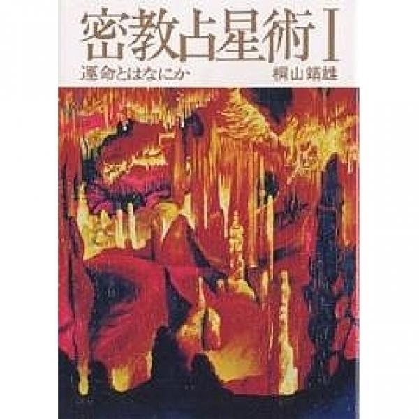密教占星術 1/桐山靖雄