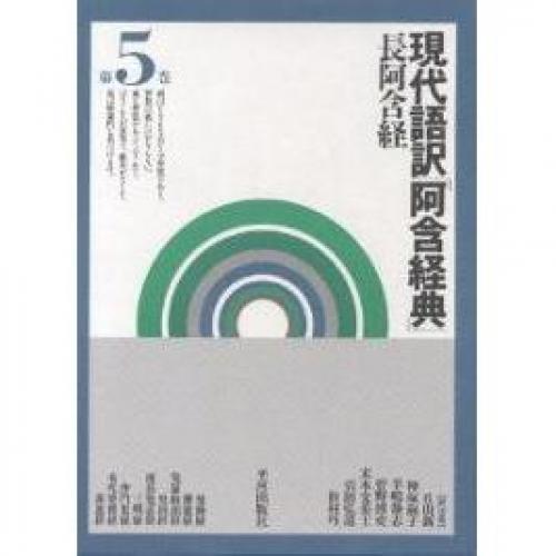 現代語訳「阿含経典」長阿含経 第5巻/丘山新