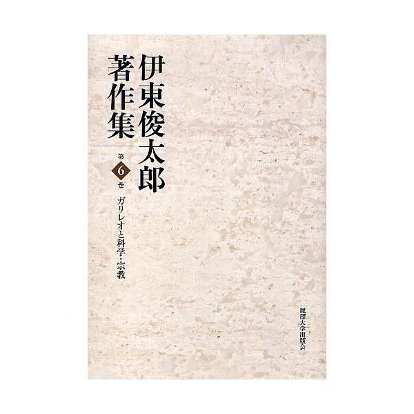 伊東俊太郎著作集 第6巻/伊東俊太郎
