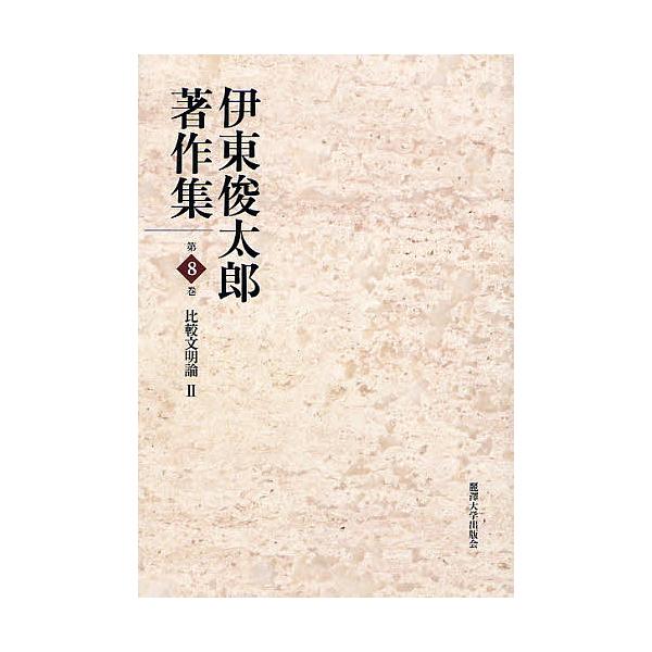 伊東俊太郎著作集 第8巻/伊東俊太郎