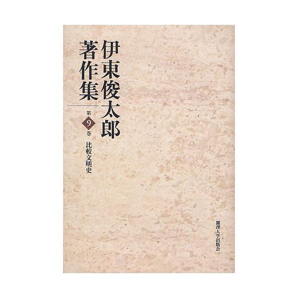 伊東俊太郎著作集 第9巻/伊東俊太郎