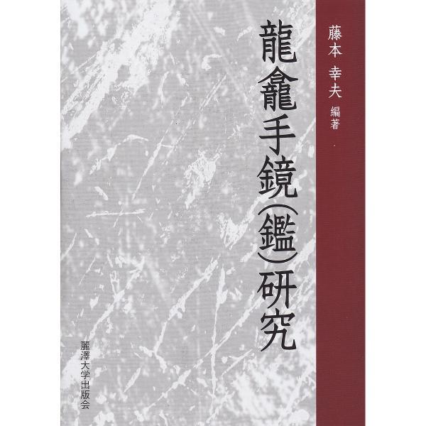 龍龕手鏡〈鑑〉研究/藤本幸夫