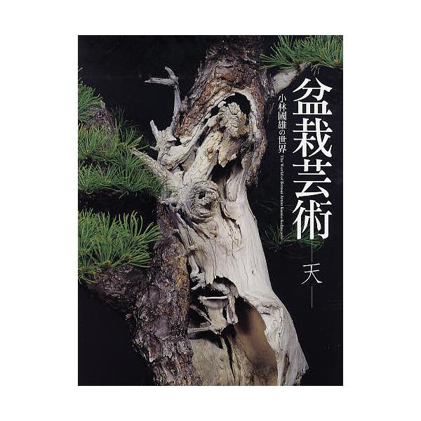 盆栽芸術-天- 小林国雄の世界/小林國雄