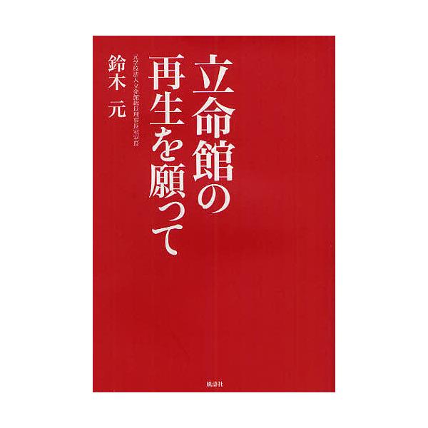 立命館の再生を願って/鈴木元