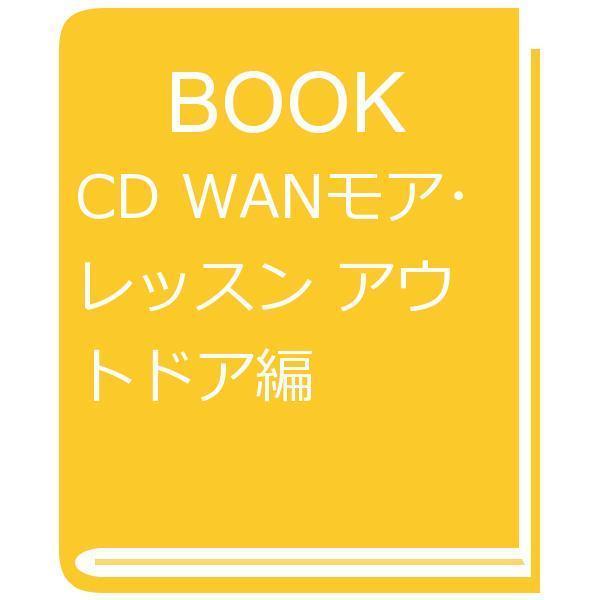 CD WANモア・レッスン アウトドア編