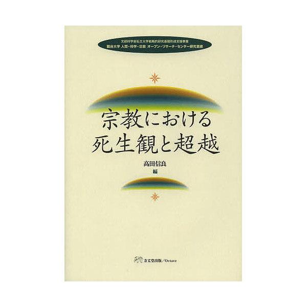 宗教における死生観と超越/高田信良