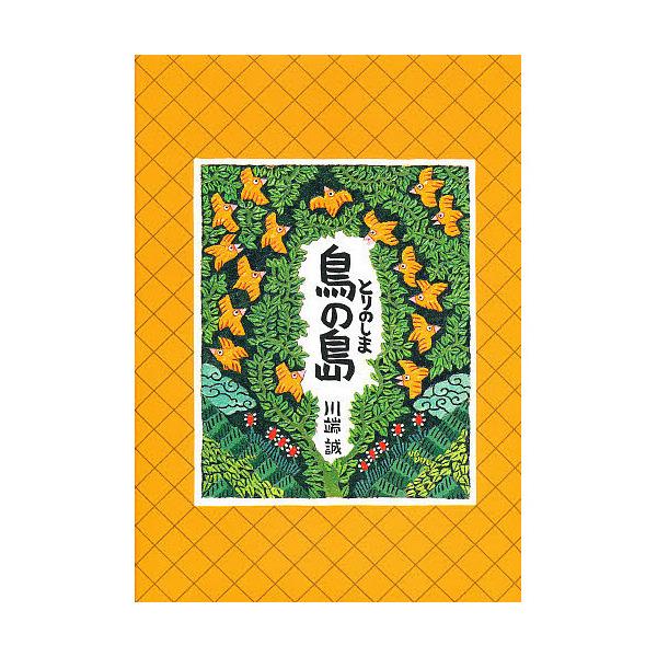 鳥の島 新装版/川端誠/子供/絵本