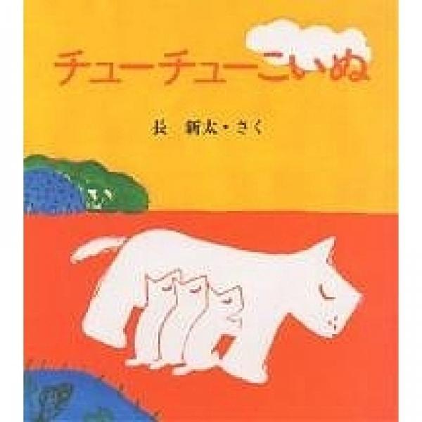 チューチューこいぬ/長新太/子供/絵本