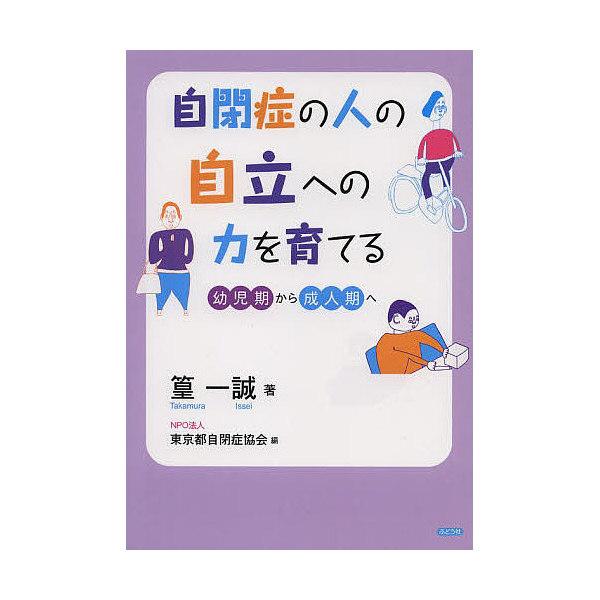 自閉症の人の自立への力を育てる 幼児期から成人期へ/篁一誠/東京都自閉症協会