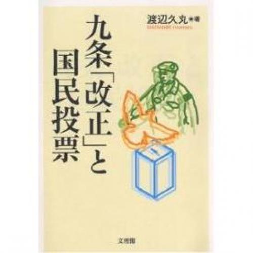 九条「改正」と国民投票/渡辺久丸