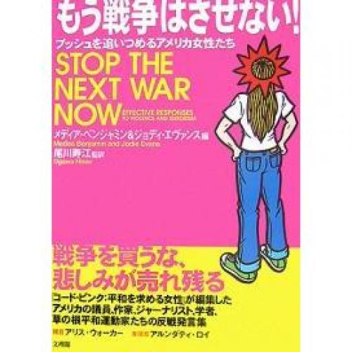 もう戦争はさせない! ブッシュを追いつめるアメリカ女性たち/メディア・ベンジャミン/ジョディ・エヴァンス