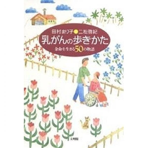 乳がんの歩きかた 余命を生きる50の物語/田村まり子/二松啓紀