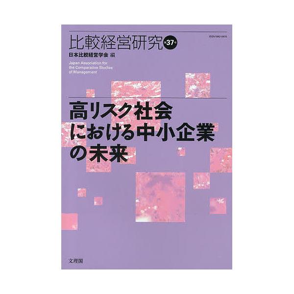 比較経営研究 第37号/日本比較経営学会