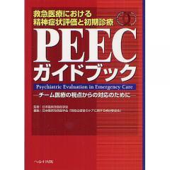 PEECガイドブック 救急医療における精神症状評価と初期診療 チーム医療の視点からの対応のために/日本臨床救急医学会