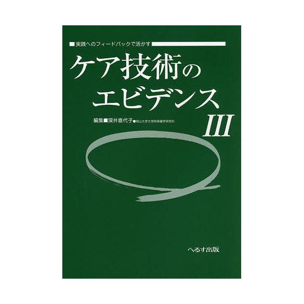 ケア技術のエビデンス 実践へのフィードバックで活かす 3/深井喜代子
