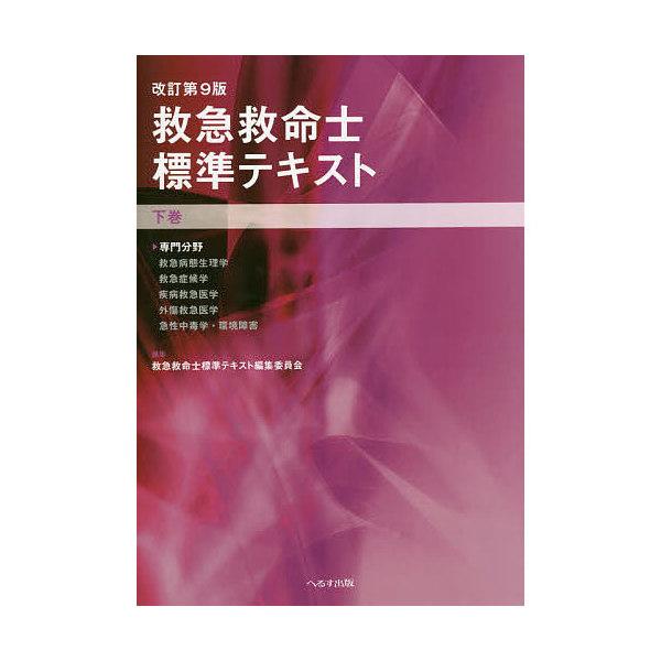 救急救命士標準テキスト 下巻/救急救命士標準テキスト編集委員会