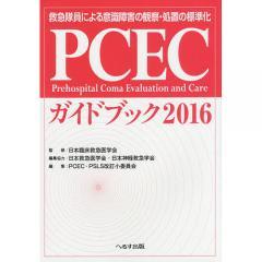 PCECガイドブック 救急隊員による意識障害の観察・処置の標準化 2016/日本臨床救急医学会/PCEC・PSLS改訂小委員会