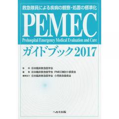 PEMECガイドブック 救急隊員による疾病の観察・処置の標準化 2017/日本臨床救急医学会/日本臨床救急医学会PMEC検討小委員会