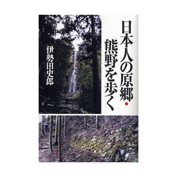 日本人の原郷・熊野を歩く/伊勢田史郎