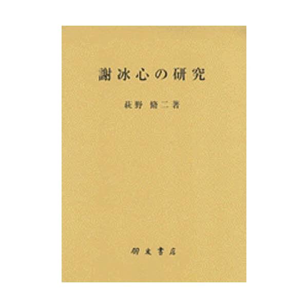 謝冰心の研究/萩野脩二