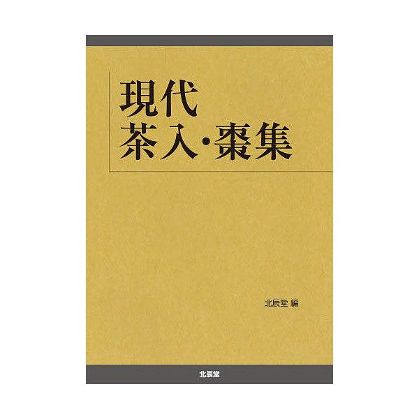 LOHACO - 現代茶入・棗集/北辰堂...