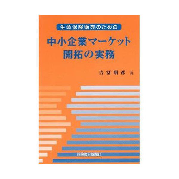 生命保険販売のための中小企業マーケット開/吉冨明彦
