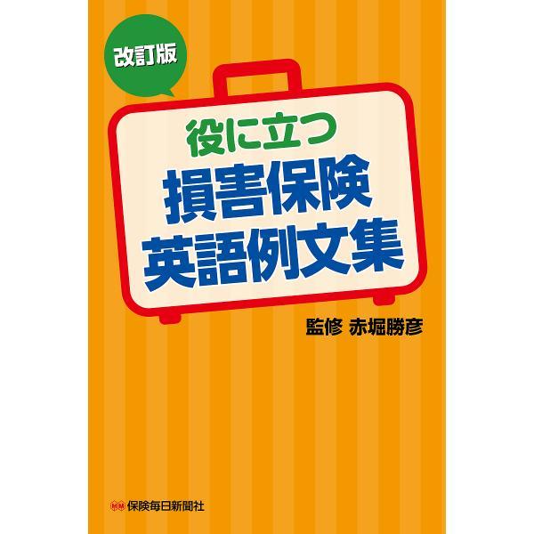 役に立つ損害保険英語例文集/赤堀勝彦