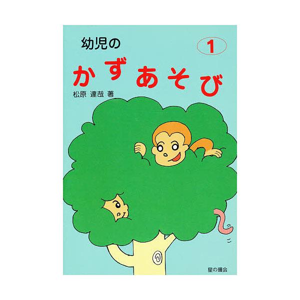幼児のかずあそび 1/松原達哉/子供/絵本