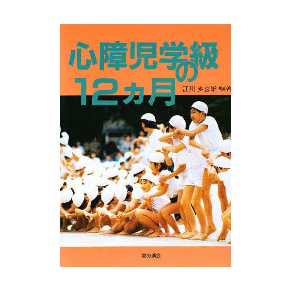 心障児学級の12カ月/江川多喜雄