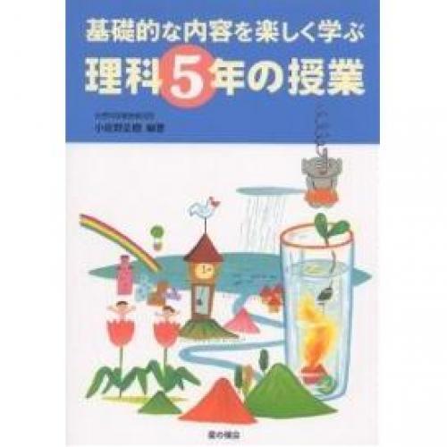 基礎的な内容を楽しく学ぶ理科5年の授業/小佐野正樹